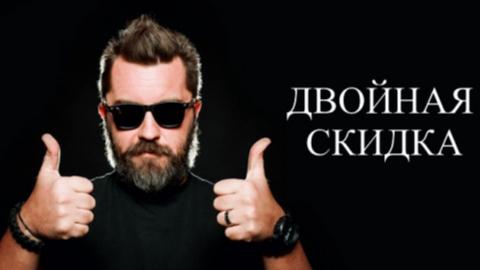ДВОЙНАЯ СКИДКА ПО ДИСКОНТУ!