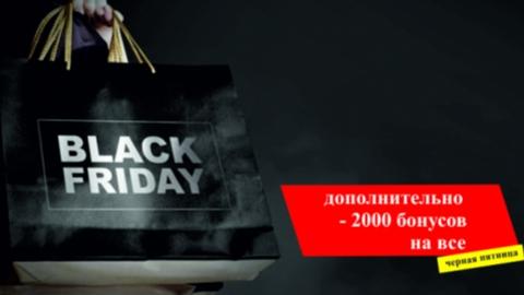 BLACK FRIDAY уже в наших магазинах!