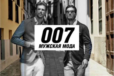 Мужская мода 007